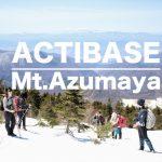 キツいけど絶景!4月、冬の四阿山で日帰り雪山登山